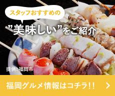 福岡グルメ情報バナー
