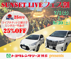 "Sunset Live ""フェス割"""