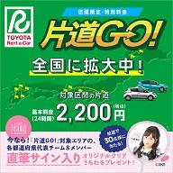 片道GO(キャンペーン)